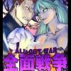 【終幕】11/23 DCC7th前夜祭 AOW 第五幕