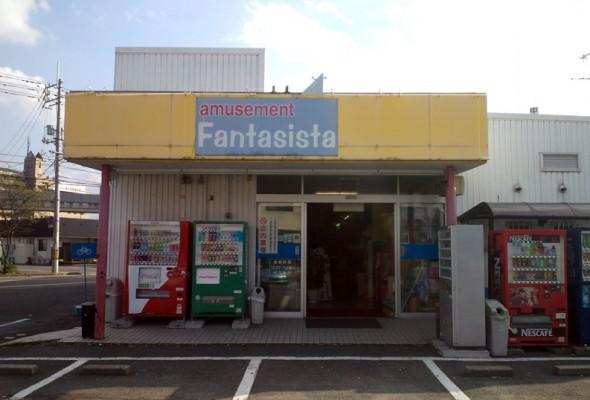 【岡山】アミューズメント ファンタジスタ【倉敷】
