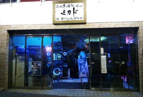 【高田馬場】高田馬場ゲーセン・ミカド