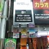 【大山】ゲーム ニュートン 大山店