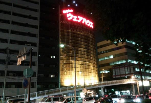 【川崎】ウェアハウス川崎店